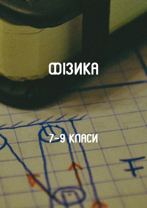 Гдз по Физике 7 Класс Сборник Задач Лукашик и Иванова